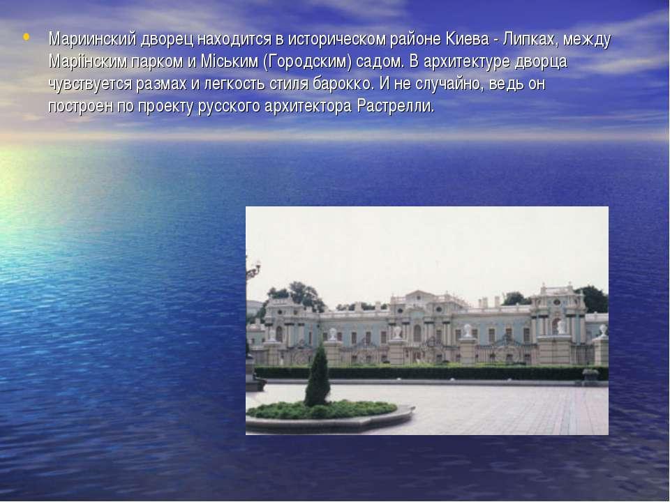 Мариинский дворец находится в историческом районе Киева - Липках, между Марii...