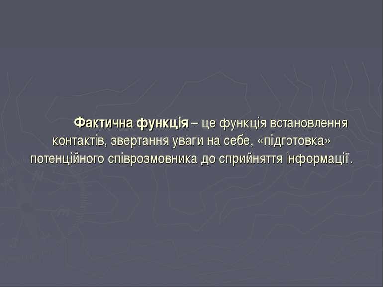 Фактична функція – це функція встановлення контактів, звертання уваги на себе...