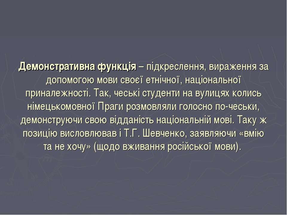 Демонстративна функція – підкреслення, вираження за допомогою мови своєї етні...