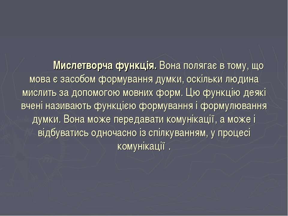 Мислетворча функція. Вона полягає в тому, що мова є засобом формування думки,...