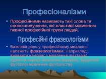 Професійними називають такі слова та словосполучення, які властиві мовленню п...