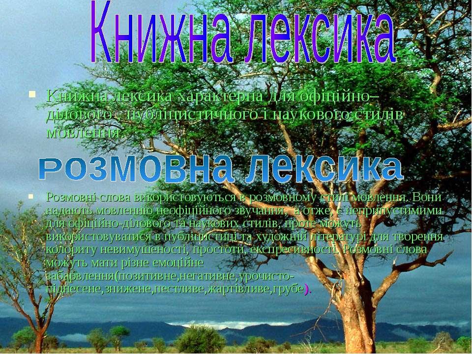 Книжна лексика характерна для офіційно–ділового , публіцистичного і наукового...