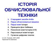 IСТОРIЯ OБЧИСЛЮВАЛЬНОЇ ТЕХНIКИ © К.Ю. Поляков, 2007-2008 Переклад В.Семенюка ...