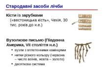 Кісти із зарубками («вестоницька кість», Чехія, 30 тис. років до н.е.) Вузолк...
