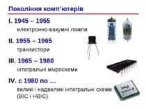I. 1945 – 1955 eлектронно-вакумнi лампи II. 1955 – 1965 транзистори III. 1965...