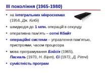 на інтегральних мікросхемах (1958, Дж. Кілбі) швидкодія до 1 млн. операцій в ...