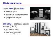 Серія PDP фірми DEC менша ціна простіше програмувати графічний екран СМ ЕОМ –...
