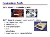 1976. Apple-I С. Возняк і С. Джобс 1977. Apple-II - стандарт в школах США з 1...