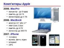 2006. MacPro процесор - до 8 ядер пам'ять до 16 Гб вінчестер(и) до 4 Тб 2006....