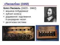 Блез Паскаль (1623 - 1662) машина побудована! зубчаті колеса додавання і відн...