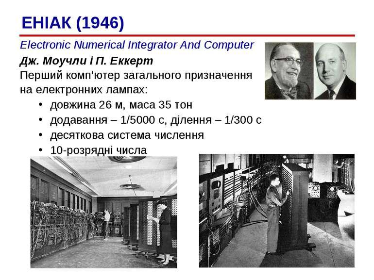 Electronic Numerical Integrator And Computer Дж. Моучли і П. Еккерт Перший ко...