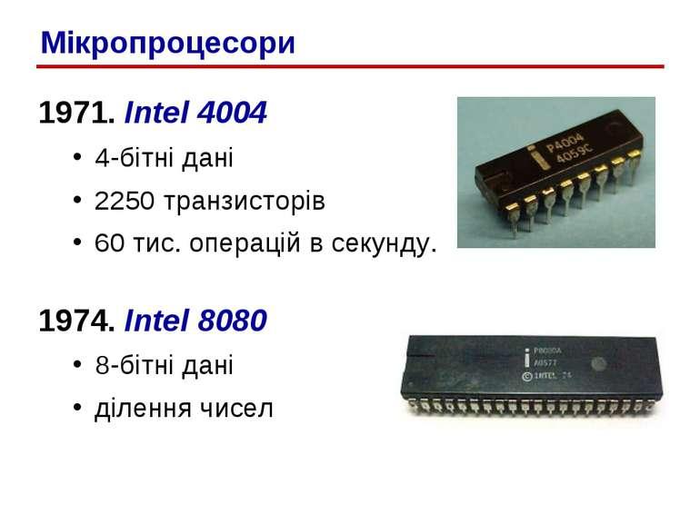 1971. Intel 4004 4-бітні дані 2250 транзисторів 60 тис. операцій в секунду. 1...