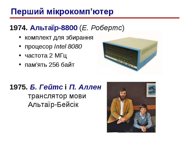 1974. Альтаїр-8800 (Е. Робертс) комплект для збирання процесор Intel 8080 час...