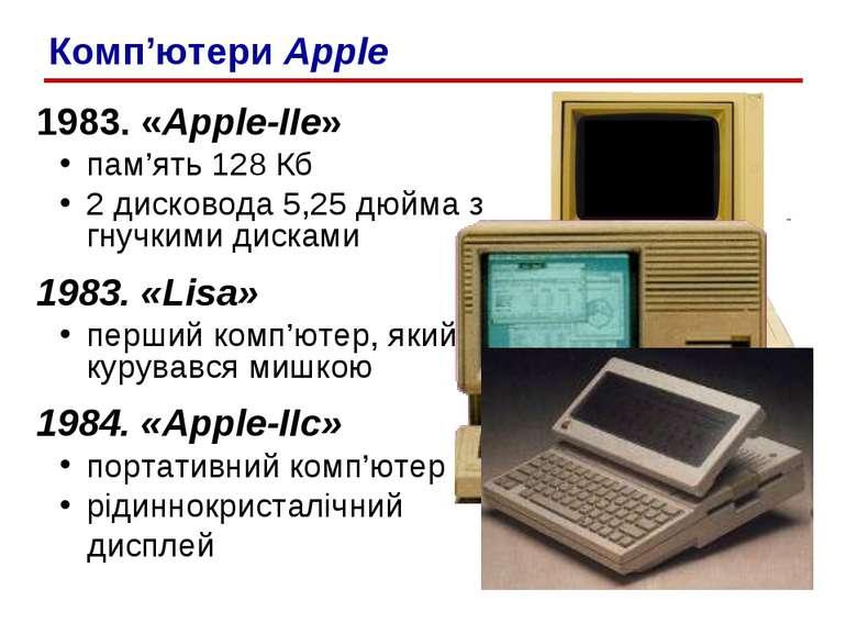 1983. «Apple-IIe» пам'ять 128 Кб 2 дисковода 5,25 дюйма з гнучкими дисками 19...