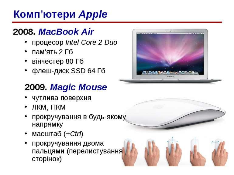 2008. MacBook Air процесор Intel Core 2 Duo пам'ять 2 Гб вінчестер 80 Гб флеш...