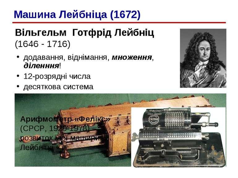 Вільгельм Готфрід Лейбніц (1646 - 1716) додавання, віднімання, множення, діле...