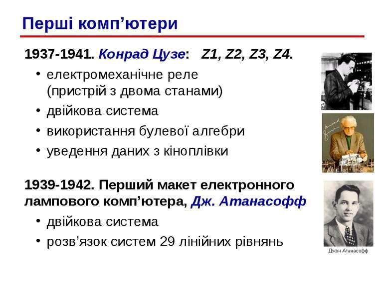 1937-1941. Конрад Цузе: Z1, Z2, Z3, Z4. електромеханічне реле (пристрій з дво...