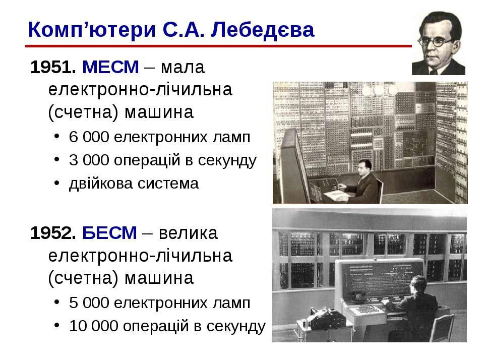 1951. МЕСМ – мала електронно-лічильна (счетна) машина 6 000 електронних ламп ...