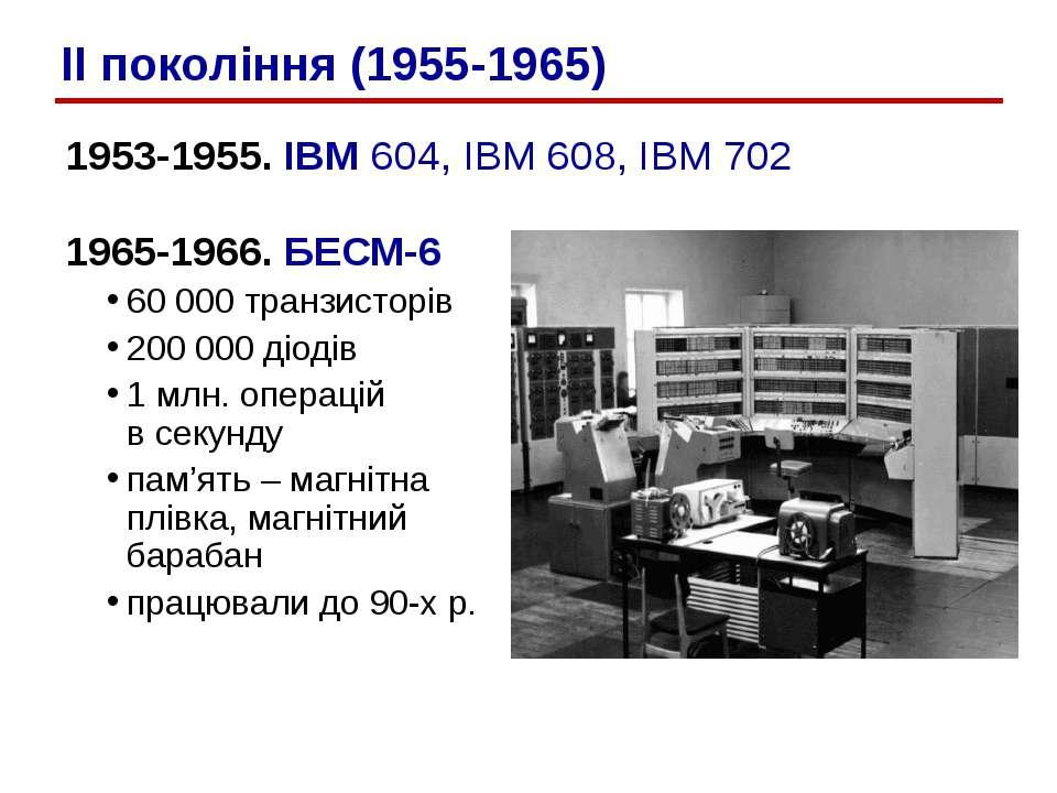 1953-1955. IBM 604, IBM 608, IBM 702 1965-1966. БЕСМ-6 60 000 транзисторів 20...