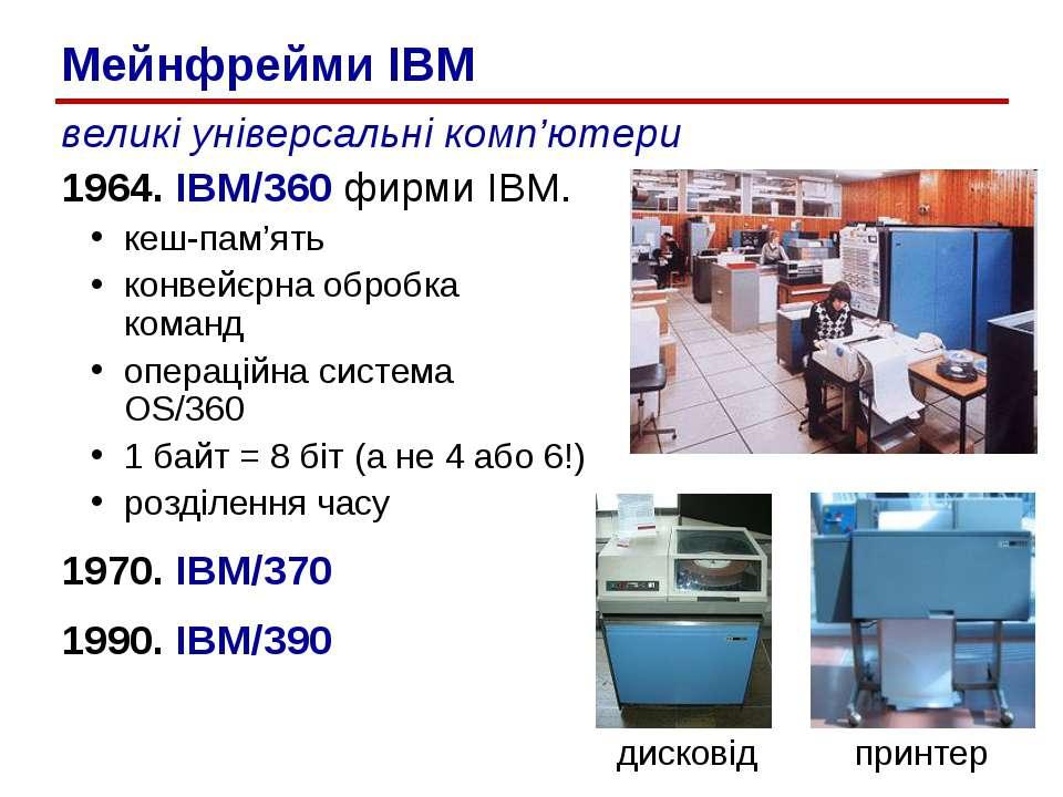 великі універсальні комп'ютери 1964. IBM/360 фирми IBM. кеш-пам'ять конвейєрн...
