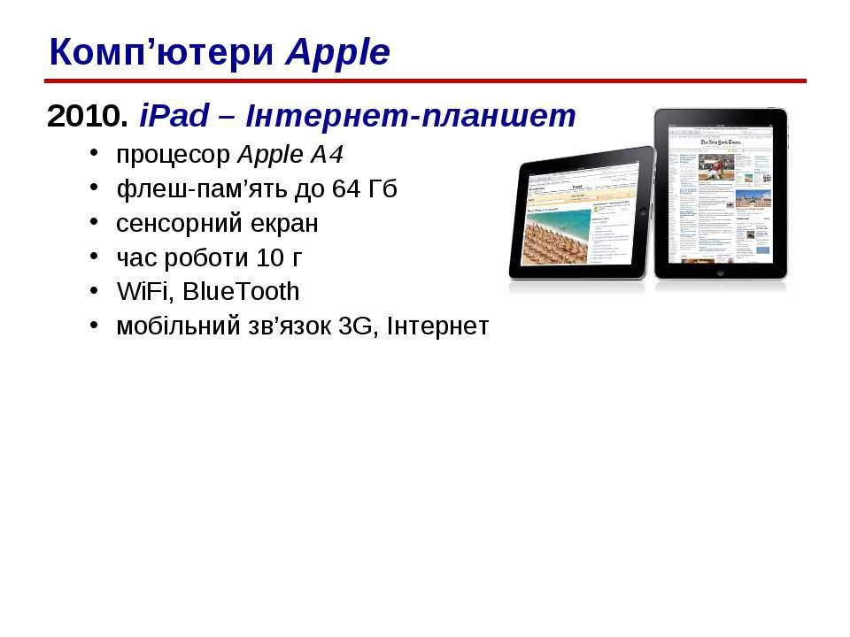 2010. iPad – Інтернет-планшет процесор Apple A4 флеш-пам'ять до 64 Гб сенсорн...