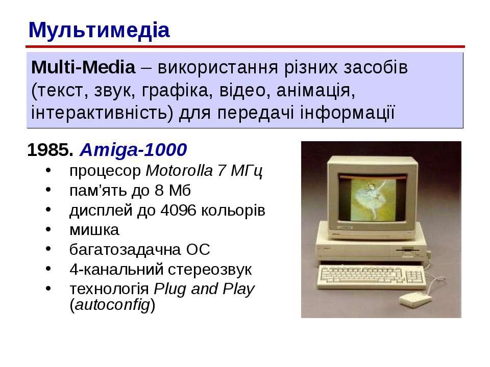 1985. Amiga-1000 процесор Motorolla 7 МГц пам'ять до 8 Мб дисплей до 4096 кол...