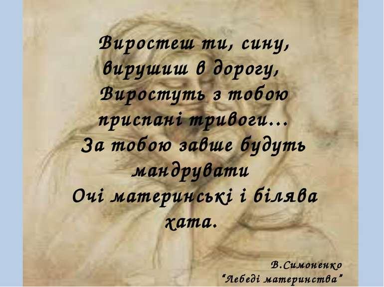 "В.Симоненко ""Лебеді материнства"" Виростеш ти, сину, вирушиш в дорогу, Виросту..."