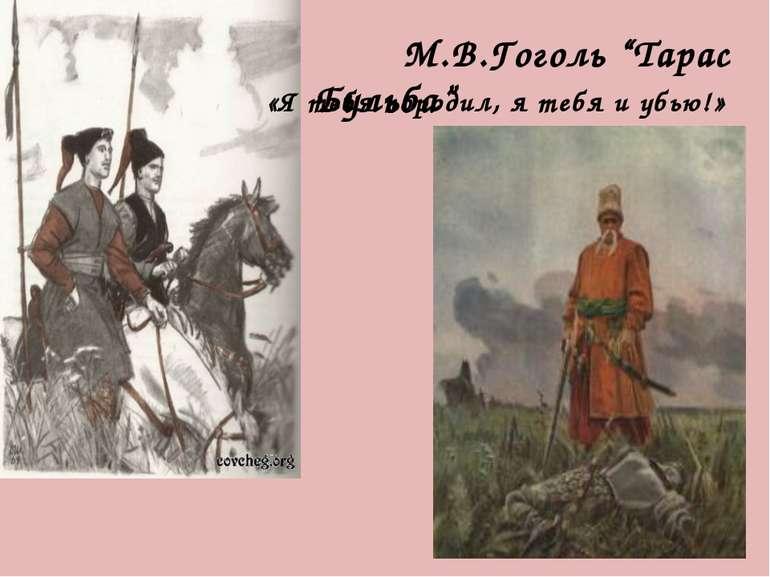 """«Я тебя породил, я тебя и убью!» М.В.Гоголь """"Тарас Бульба"""""""