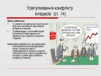 Урегулювання конфлікту інтересів (ст. 14) Закон зобов'язує: 1) уживати заході...
