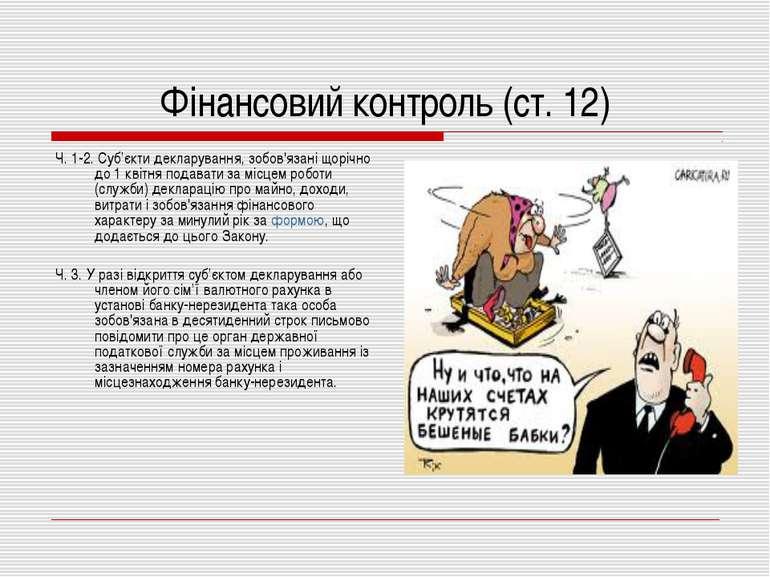 Фінансовий контроль (ст. 12) Ч. 1-2. Суб'єкти декларування, зобов'язані щоріч...
