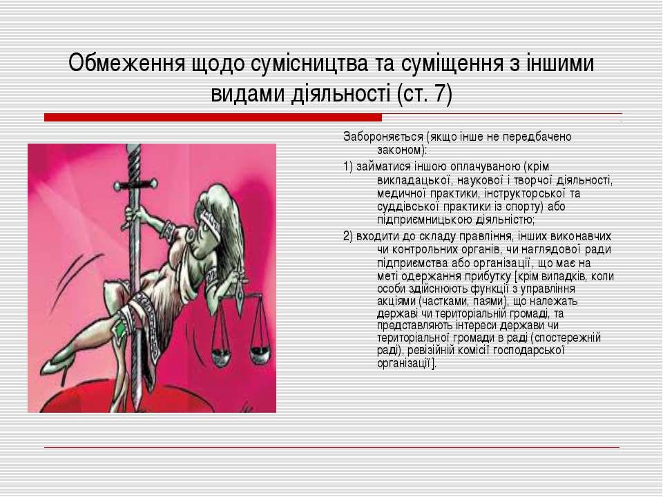Обмеження щодо сумісництва та суміщення з іншими видами діяльності (ст. 7) За...