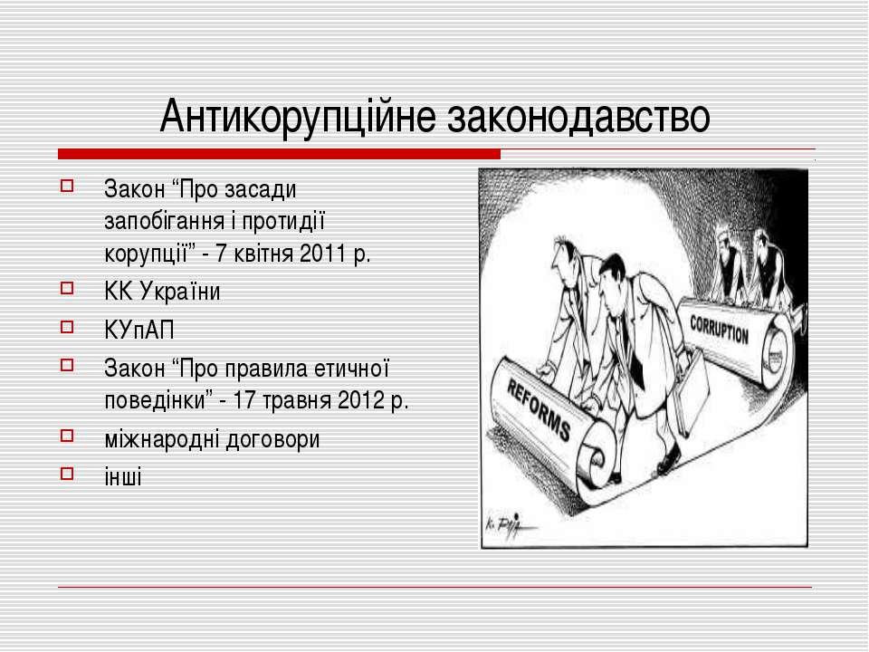 """Антикорупційне законодавство Закон """"Про засади запобігання і протидії корупці..."""