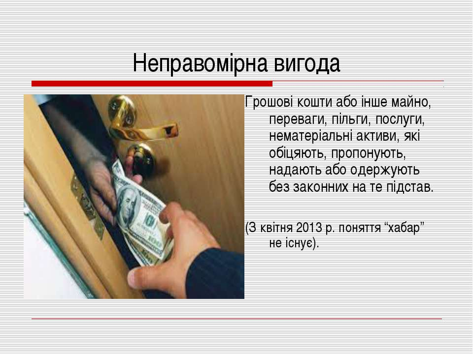Неправомірна вигода Грошові кошти або інше майно, переваги, пільги, послуги, ...
