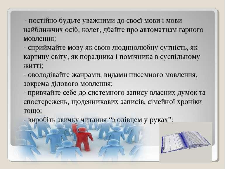 - постійно будьте уважними до своєї мови і мови найближчих осіб, колег, дбайт...