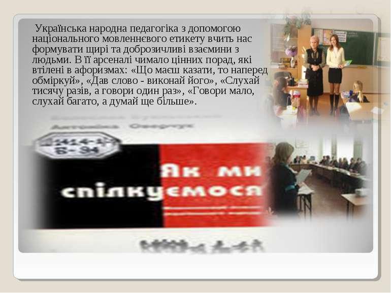 Українська народна педагогіка з допомогою національного мовленнєвого етикету ...