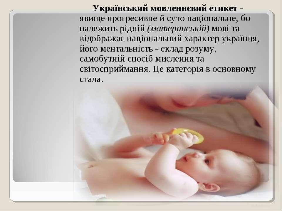 Український мовленнєвий етикет- явище прогресивне й суто національне, бо нал...