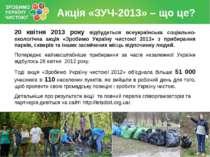 Акція «ЗУЧ-2013» – що це? 20 квітня 2013 року відбудеться всеукраїнська соціа...