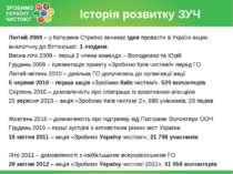 Лютий 2009 – у Катерини Стрипко виникає ідея провести в Україні акцію, аналог...