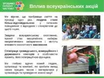 Вплив всеукраїнських акцій Ми віримо, що прибравши сміття на природі один раз...