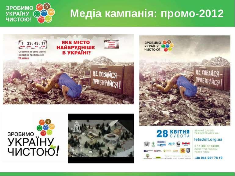 Медіа кампанія: промо-2012