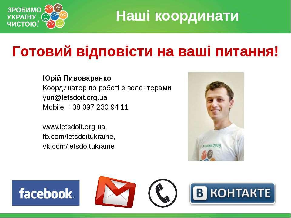 Юрій Пивоваренко Координатор по роботі з волонтерами yuri@letsdoit.org.ua Mob...