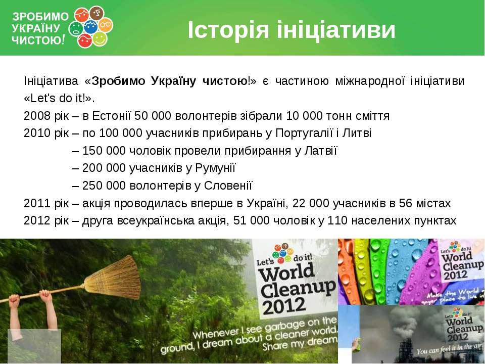 Ініціатива «Зробимо Україну чистою!» є частиною міжнародної ініціативи «Let's...