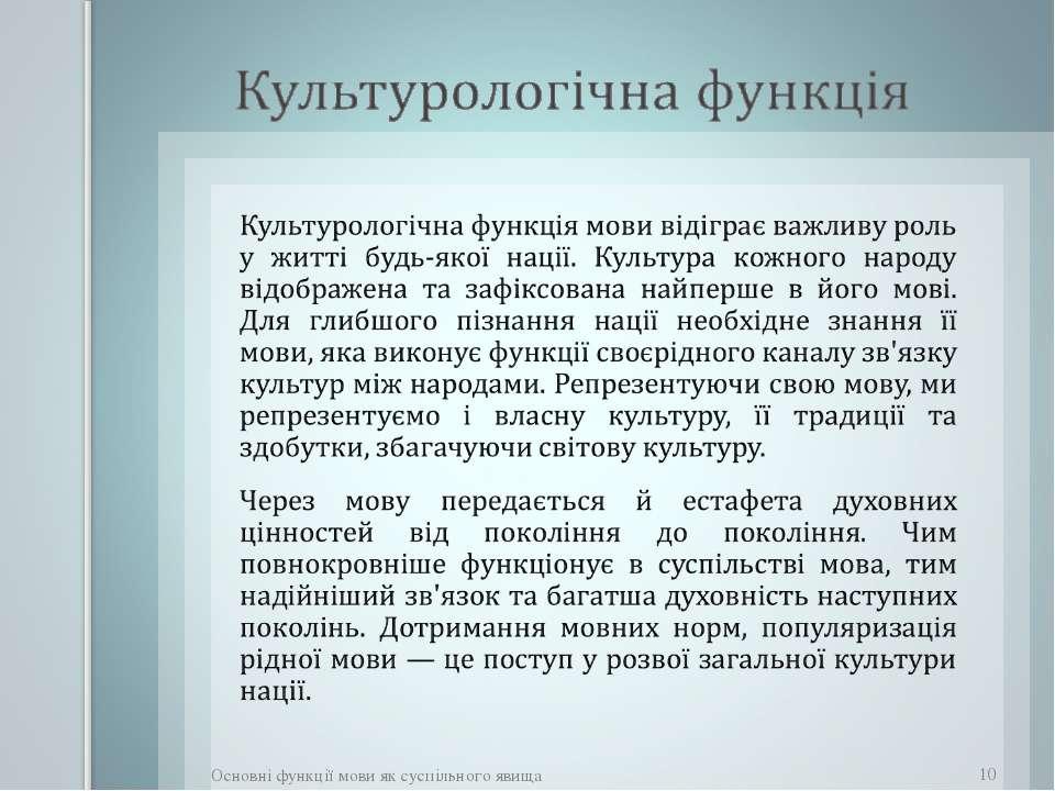 Основні функції мови як суспільного явища * Основні функції мови як суспільно...