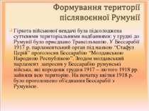 Гіркота військової невдачі була підсолоджена суттєвими територіальними надбан...