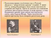 """Посилення правих політичних сил у Румунії збіглося з """"династичною кризою"""" в к..."""