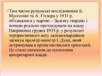 Тим часом румунські послідовники Б. Муссоліні та А. Гітлера у 1931 р. об'єдна...