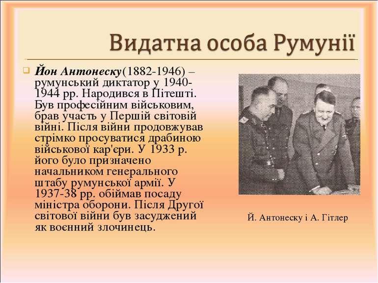 Йон Антонеску(1882-1946) – румунський диктатор у 1940-1944 рр. Народився в Пі...