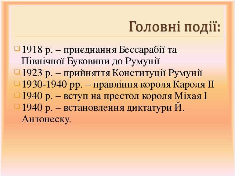 1918 р. – приєднання Бессарабії та Північної Буковини до Румунії 1923 р. – пр...