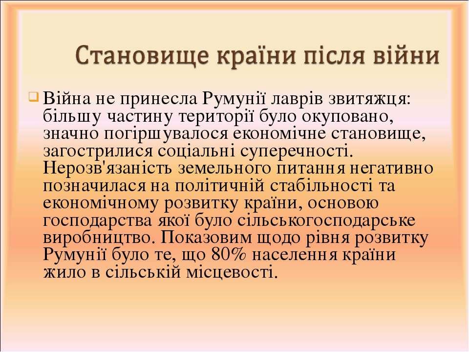 Війна не принесла Румунії лаврів звитяжця: більшу частину території було окуп...
