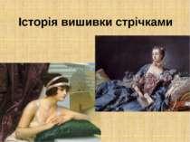 Історія вишивки стрічками